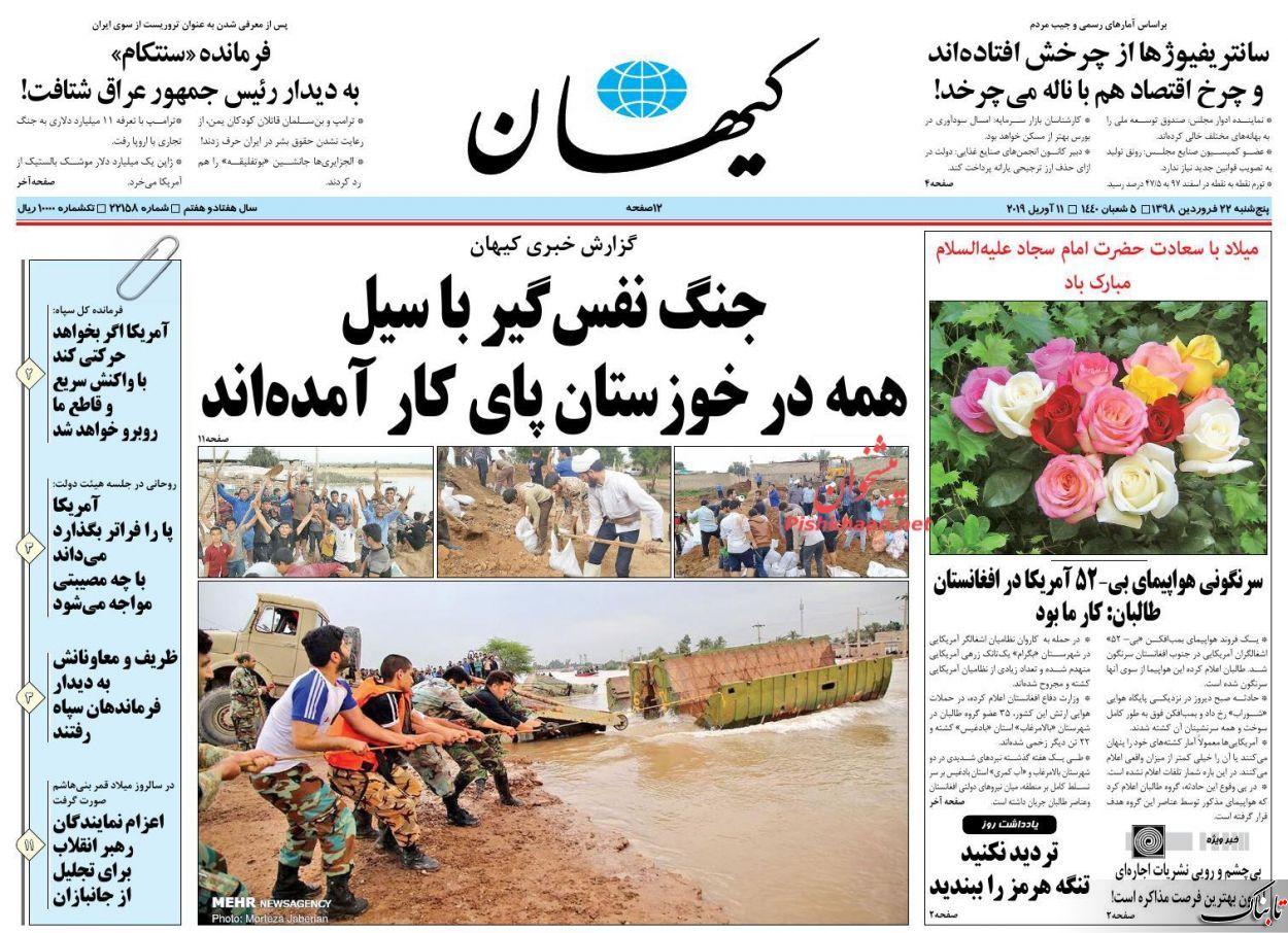 پیشنهاد کیهان؛ تنگه هرمز را ببندید/پیامهای ظریف با سرداران سپاه/هارپ و اثر آن بر سیل ایران