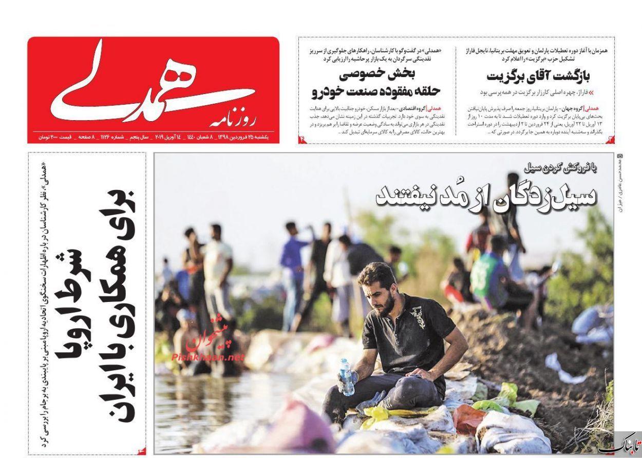 چرا باید خوزستان چنین دچار بحران و ناکارآمدی مدیریتی شود؟! /چیستی سیاست آمریکا در مقابله با سپاه/آیا فصل دوم «بهار عربی» در راه است؟