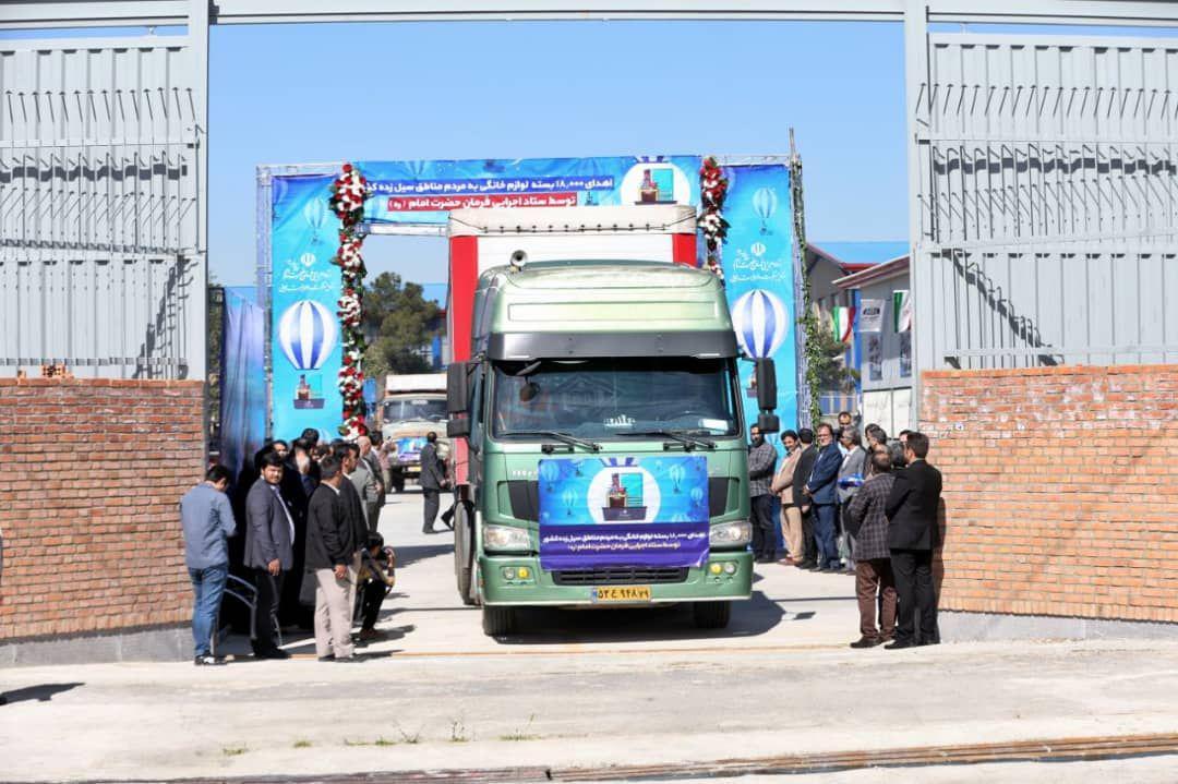 ارسال ۴۰۰۰ بسته لوازم خانگی توسط ستاد اجرایی فرمان امام برای سیلزدگان