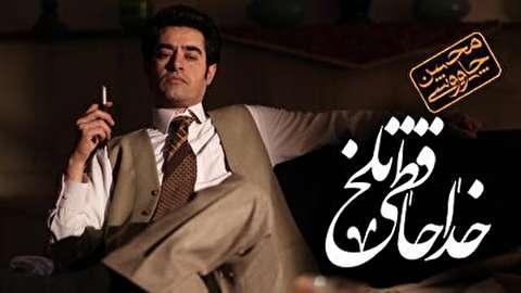 خداحافظی تلخ ؛ محسن چاوشی