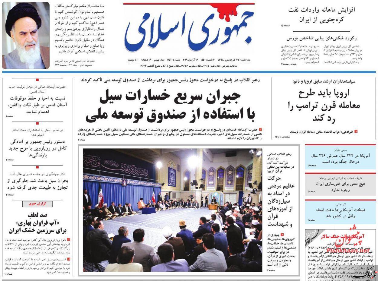 روحانی در جلسه دولت چرا برافروخته شد؟ /ریشههای دشمنی با حشدالشعبی چیست؟ /پاسخ چمران به انتقادها از پروژههای عمرانی تهران در مواجهه با سیل احتمالی