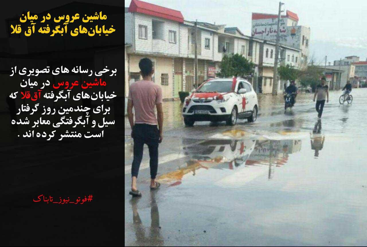 ماشین عروس در خیابانهای آبگرفته آق قلا