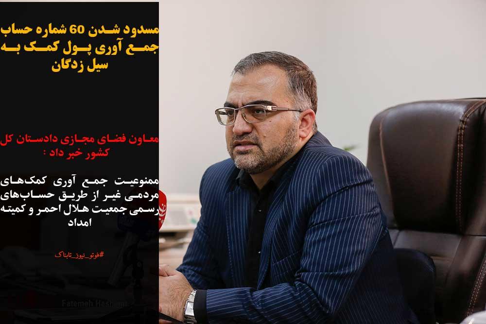 حسام الدین آشنا در واکنش به انتقادها: الان وقت قدرتنمایی و تهدید نیست/ وام ۵ میلیونی به بازنشستگان سیلزده گلستان/ماشین عروس در خیابانهای آبگرفته آق قلا
