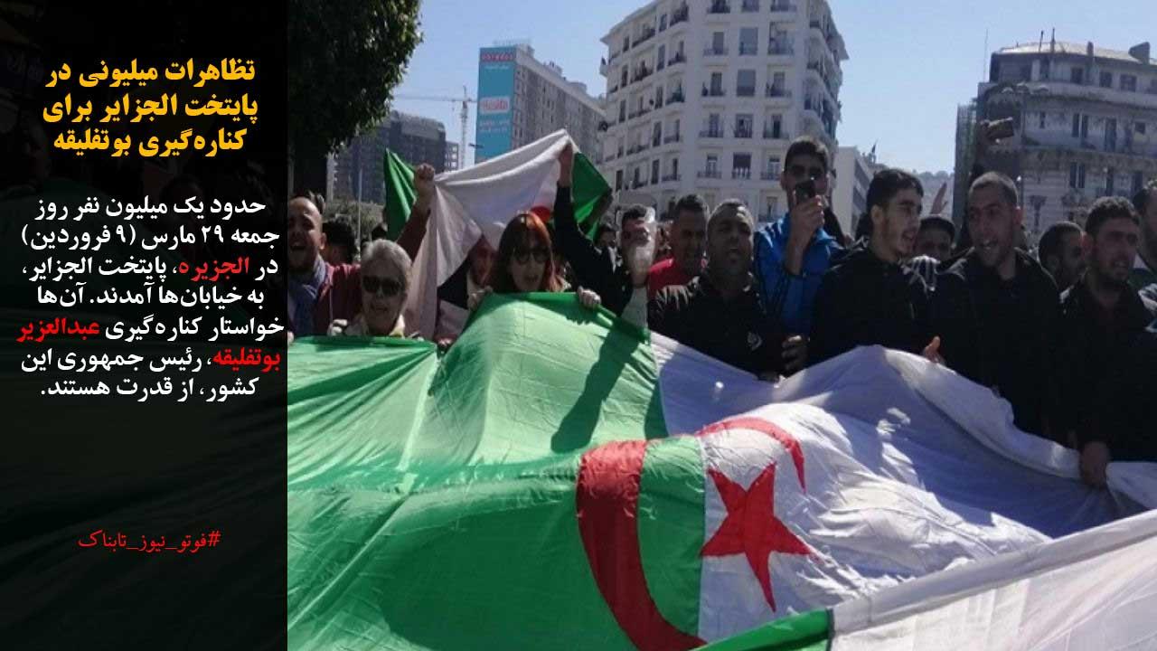 سال ۹۸ افزایش قیمت دلار نخواهیم داشت/کشیش میلیونر: هر که با ترامپ مخالفت کند در جنگ با خداست/تظاهرات میلیونی ضد بوتفلیقه در پایتخت الجزایر /۶۴ درصد مخازن سدهای ایران پر شد