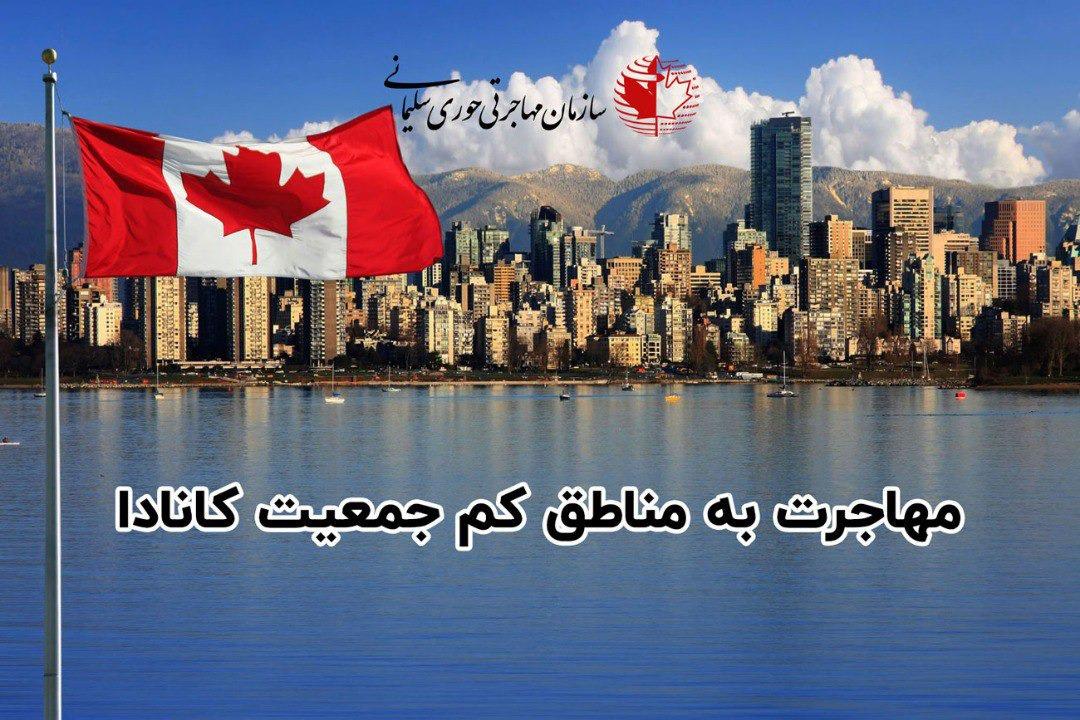 مهاجرت به مناطق کم جمعیت و استان های آتلانتیک در کانادا