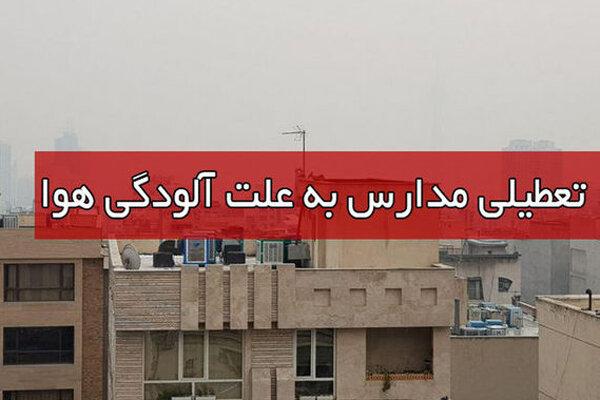 کلیه مدارس استان تهران (جز دو شهرستان) تا پایان هفته تعطیل شد/ دانشگاهها تعطیل نیستند