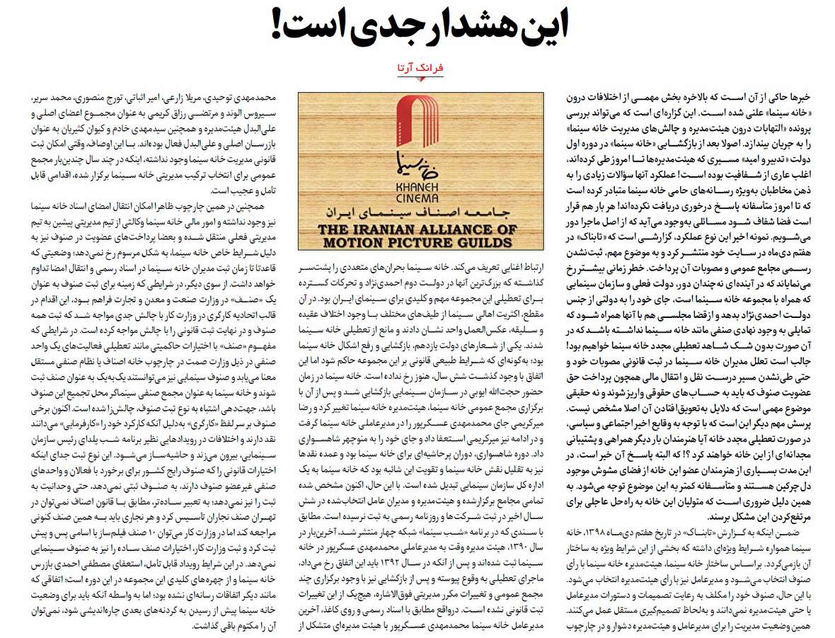 جامعه اصناف سینمای ایران؛ این هشدار جدی است!
