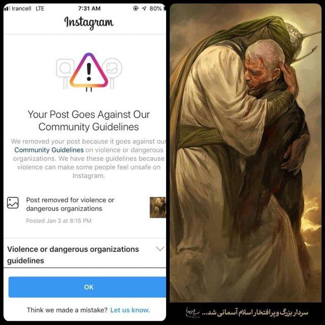 جنگ مجازی اینستاگرام با دوستداران «سردار»