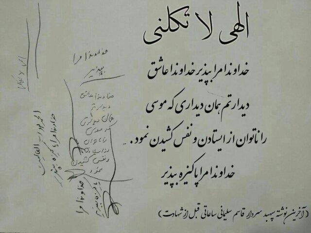 دست نوشته سردار سلیمانی ساعاتی پیش از شهادت