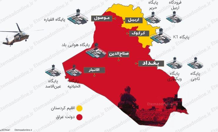 از پایگاههای نظامی آمریکا در عراق چه می دانید؟