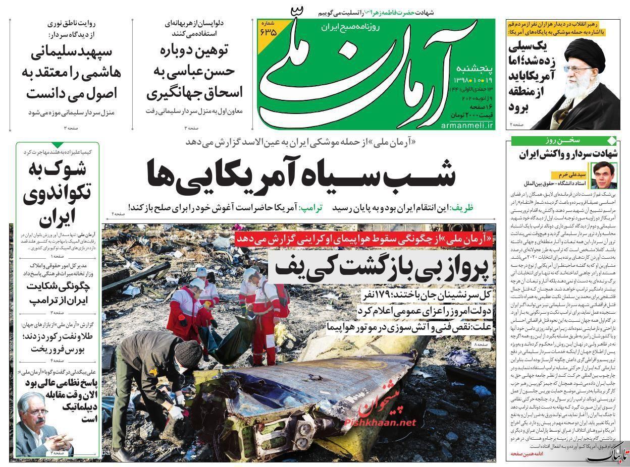 پاسخ ایران به آمریکا چرا ضروری و چرا درست بود؟ /آیا اقدامـات تندروهای ضـد ایرانـی کاخ سفید منجر به جنگ خواهد شد؟ /وقتی آمریکا ضربتی زد و ضربتی نوش کرد