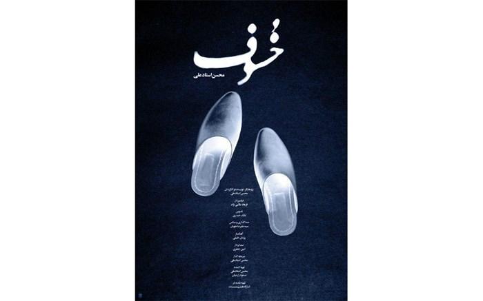 فیلم شهردار تهران به جشنواره فجر راه یافت، مستندهای تحسین شده بیرون ماند