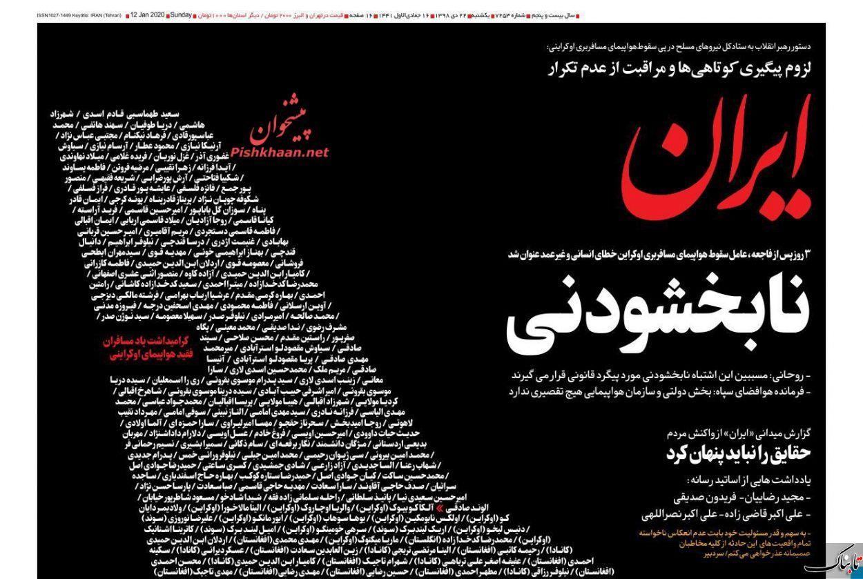 ایران باید چه غرامت هایی درباره هواپیمای اوکراینی بپردازد؟/روزنامه ایران: خواهان اعلام دلایل تعویق افشای حقیقت برای مردم هستیم