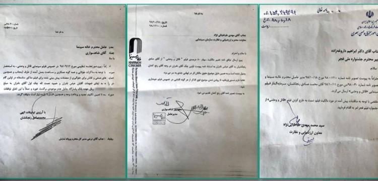 «قاتل و وحشی» نعمت الله با مداخله غیرقانونی از جشنواره فجر بازماند!