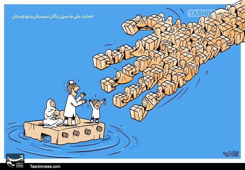 کاریکاتور| حمایت از سیل زدگان سیستان و بلوچستان