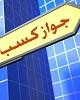یک ایرانی برای اخذ همه مجوزهای کشور باید ۱۰ هزار و ۵۹۸ مدرک تهیه کند/ میانگین هفت مدرک برای هر مجوز/ موتور مقرراتزایی قوی تر از مقرراتزدایی/ قیمت مجوز داروخانه، یک میلیارد و ۹۰۰ میلیون تومان