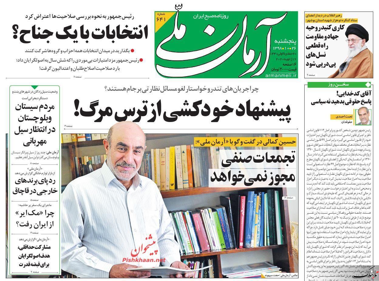 «توافق ترامپ» جایگزین برجام؟! / مسئولیت عراق در ترور سردار سلیمانی چیست؟ /شورای نگهبان و قضیه حقالناس