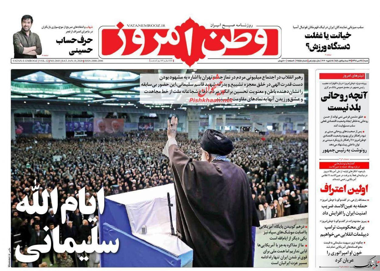 آنچه روحانی بلد نیست! /تحلیل روزنامه دولت از خطبه دیروز رهبر انقلاب/بازار باز چیست و چه هدفی دارد؟