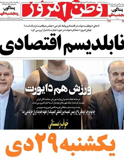 مسوولانی که آقای حاجیزاده گفته چه کسانی بودند؟ /توصیه های عجیب برای اقتصاد کشور به رئیس جمهور! /نقطه مقابل صبارین و شاکرین خطبه رهبری به روایت گنجی