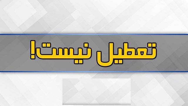 وضعیت مدارس و ادارات تهران در دوشنبه ۳۰ دی