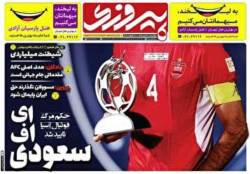 جلد روزنامههای ورزشی دوشنبه ۳۰ دی