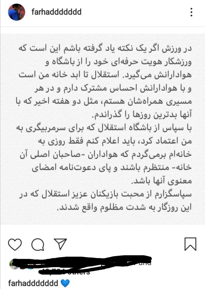 فرهادی مجیدی:سرمربی استقلال نمیشوم
