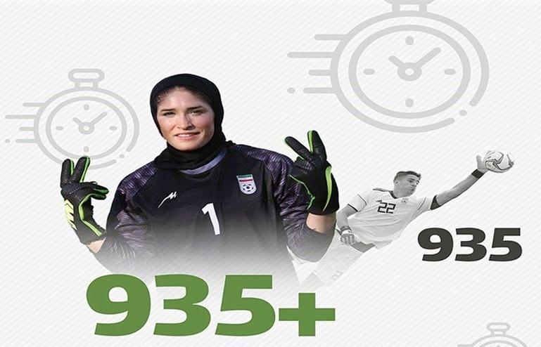دختری که رکورد کلین شیت فوتبال ایران را شکست+عکس