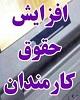 چراغ سبز لاریجانی به افزایش ۱۵ درصدی حقوق ها/ قیمت امروز خودروهای ایران خودرو و سایپا/ فراخوان یک خودروساز بهدلیل ترمز ناگهانی/ دلار تکان نخورد!