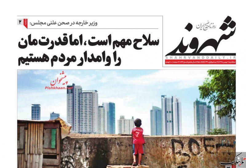 آیا خروج از NPT حق قانونی ایران است؟ /چرا قوه قضائیه موضع خود را نسبت به رد صلاحیتها اعلام نمیکند؟ / رابطه اعتراضات آبان ماه و افزایش مراجعه مردم به روانشاسان