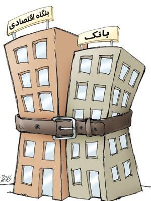 غولهای بانکی در صدر ثروتمندترین شرکتهای برتر ایران/ چرا بانکها، ساختمانهای مازاد خود را نمیفروشند؟ / اموال چسبناک است یا خریداری در بازار نیست؟!