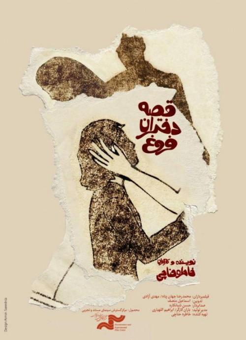 راهنمای کامل سی و هشتمین جشنواره فیلم فجر؛ ۲۸ فیلم بلند، ۱۰ فیلم کوتاه و ۱۰ مستند