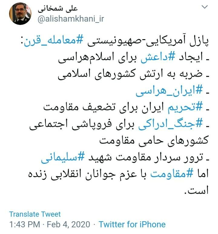 توییت شمخانی درباره معامله قرن و تحریمهای ایران