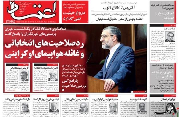 کیهان: اگر انقلاباسلامی رخ نمیداد شبیه چه کشوری بودیم؟ / اعتماد: آیا رفتار نظارتی شورای نگهبان با قانون اساسی مغایرت دارد؟ /پیامد هدایت اخبار انتخابات از نگاه زیباکلام
