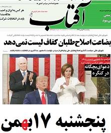 از نود ورزشی به نود سیاسی! /ویژگیهای هجمهکنندگان به شورای نگهبان از نگاه کیهان/تفسیر جامعه بینالملل از مشارکت ایرانیها در انتخابات