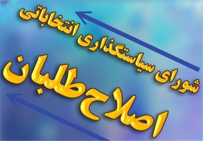 ۳۰ شخصیت تایید صلاحیت شده اصلاحطلب در تهران+اسامی/ اصلاح طلبان لیست بدهند، این ۳۰ نفر را معرفی می کنند