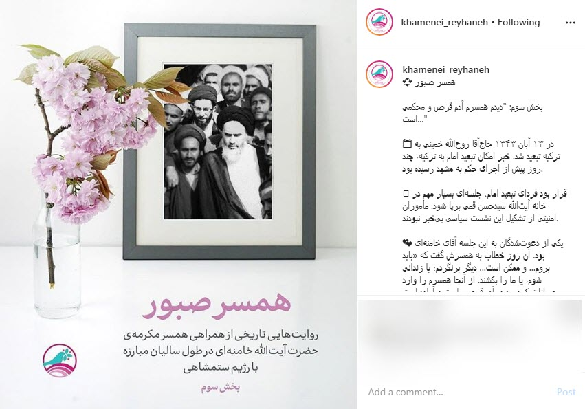 روایت همسر رهبر انقلاب از یک جلسه سیاسی مهم