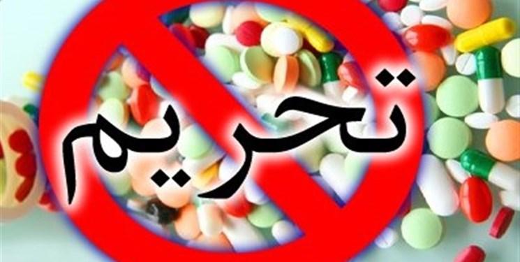 اقدامات جدید آمریکا در فشار دارویی به ایران