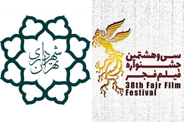 بذل و بخشش شهرداری به جشنواره فیلم فجر