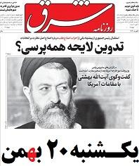 یادداشت پروانه سلحشوری خطاب به قوه قضاییه/ ترساندن روحانی از مجلس اصولگرا! / حمله زامبیها به اینترنت ایران