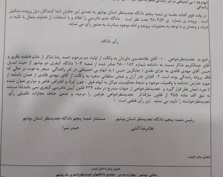 صدور حکم یک سال حبس برای ستاره استقلال