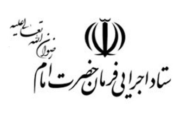بیانیه ستاد اجرایی فرمان امام (ره) به مناسبت ۲۲ بهمن
