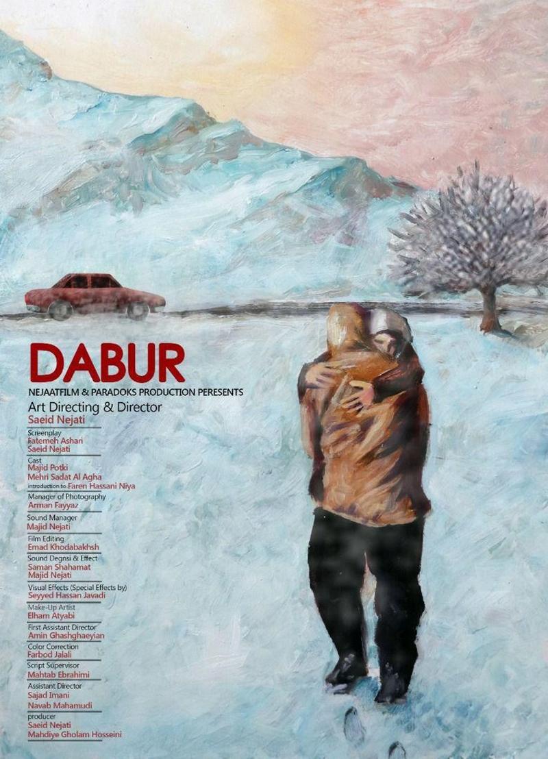 برندگان سیمرغهای بلورین سی و هشتمین جشنواره فیلم فجر