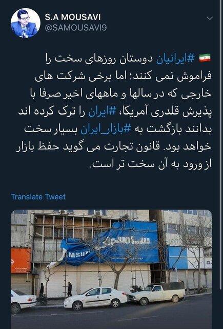 انتقاد سخنگوی وزارت خارجه از خروج دو برند از بازار ایران