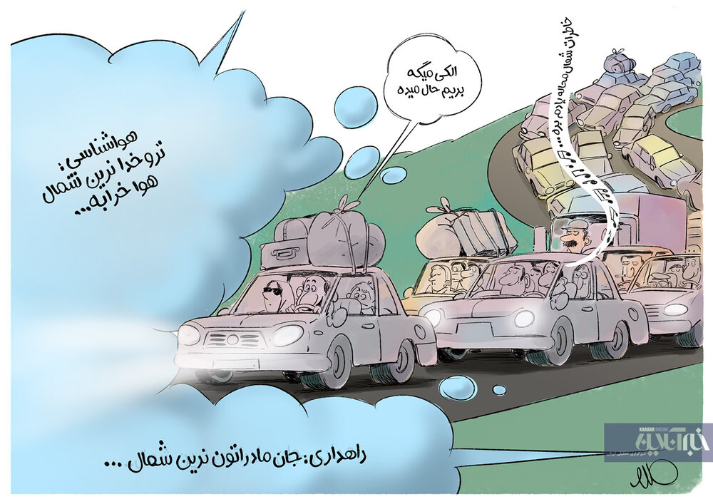کاریکاتور: مردم تو رو خدا شمال نرین!