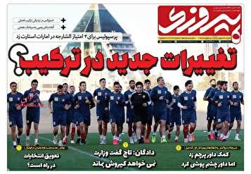 جلد روزنامههای ورزشی شنبه ۲۶بهمن