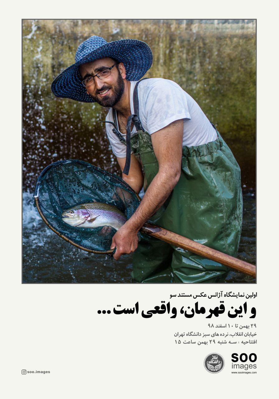 افتتاح نمایشگاه عکس مستند در مجاورت دانشگاه تهران