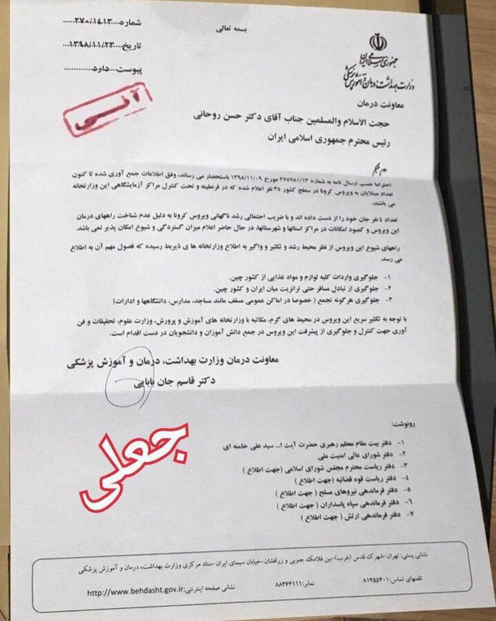 نامه جعلی به رئیس جمهور درباره مرگ ۴ نفر با کرونا