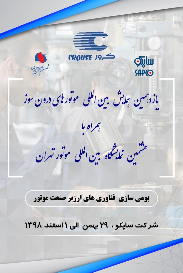 کروز با بومی سازی فناوری های ارزبر صنعت موتوردر نمایشگاه بین المللی موتور تهران حضور خواهد یافت