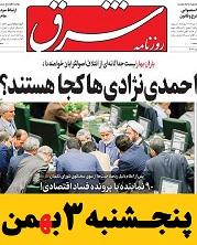چرا اصولگرایان، اصلاح طلبان و اعتدالیون از روحانی ناراضی اند؟ /سئوال کیهان از رئیس جمهور: شخصاً پاسخگوی کدام بیتدبیری هستید؟! /آیا ایران با عربستان مذاکره میکند؟!