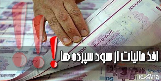 مالیات از سود سپردههای بانکی، هدف بعدی دولت برای جبران کاهش درآمدهای نفتی؟ چند درصد سپردههای بانکی بالای یک میلیارد تومان است؟